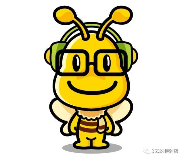 36524吉祥物征名啦!只有最fashion的名字才配得上我们的小蜜蜂!图片