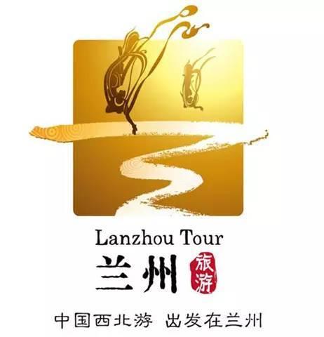 中国西北游 出发在兰州 旅游标志
