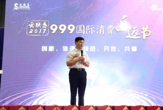 """盛况空前的""""2017云联惠999国际消费乐返节""""开幕"""