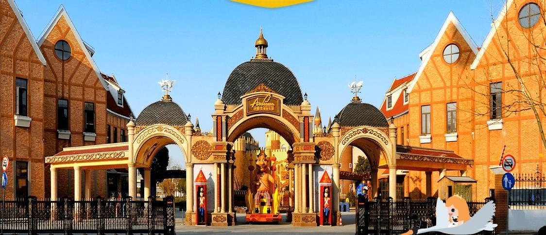 上海安徒生童话乐园 胶州安徒生童话乐园内将建安徒生博物馆, 启用后