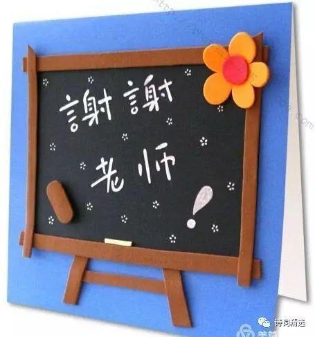 感谢老师对孩子的教育和辛苦的句子