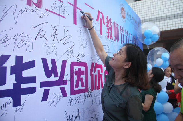 教师节特辑丨华兴温度,致最美的你们!_搜狐娱乐_搜狐网