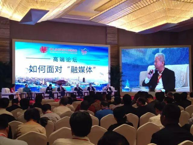 国家领导人亲临,全球华媒首脑齐聚,第九届世界华文传媒论坛开幕!