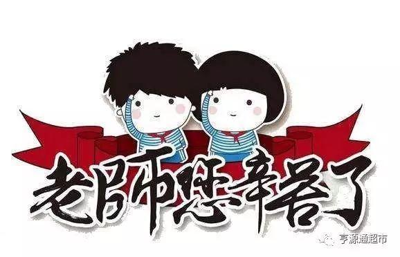 【亨源通超市】送给最尊敬的人——老师,您辛苦了!