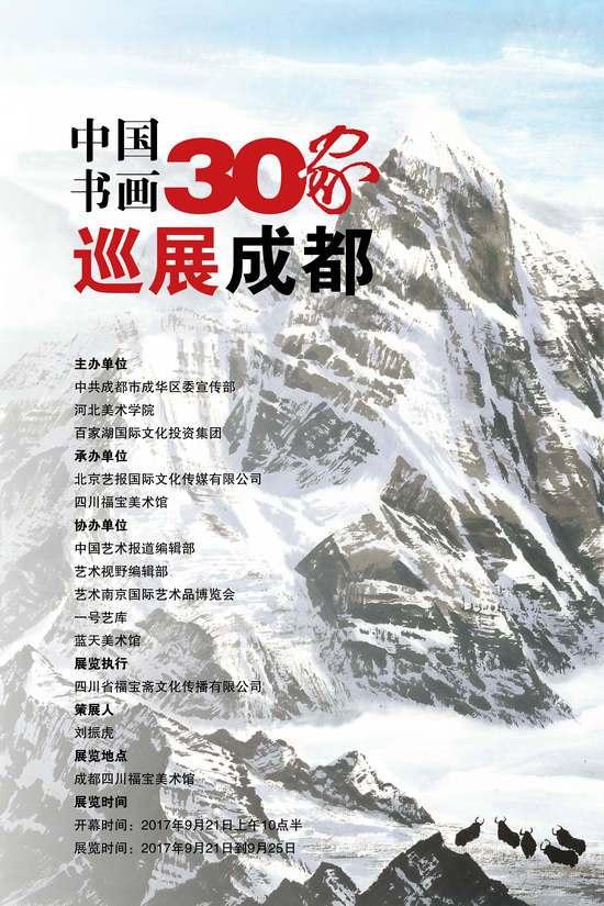 中国书画30家巡展成都即将盛大开幕