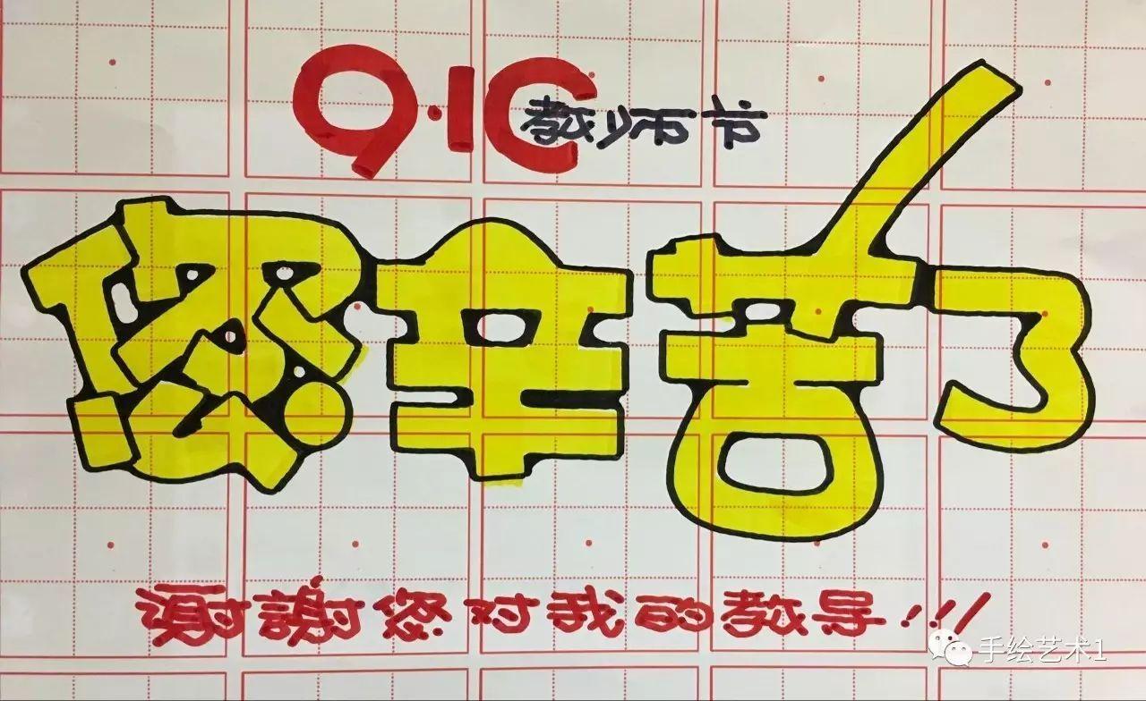 """【手绘pop温馨提示】""""9.10教师节,老师,您辛苦了""""!"""