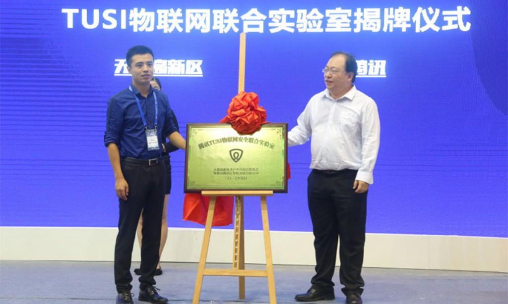 腾讯联合无锡市政府成立国内首个TUSI实验室,构建物联网安全生态环境