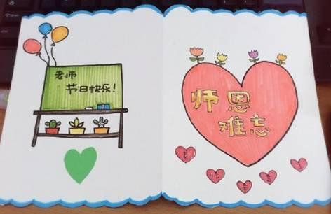 教师节最走心的手工贺卡教程!
