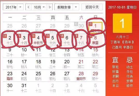 国庆中秋放假通知出来了,8天高速免费,10月份只上17天班!但悲催的...