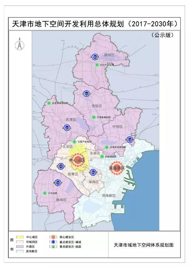 """天津规划建设""""地下城"""",武清这个两个地被提到!"""