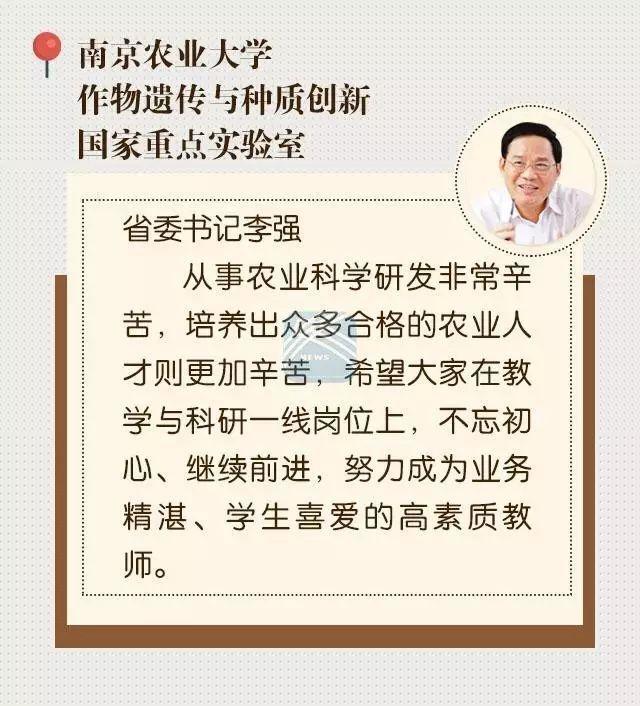 教师节前夕,李强书记看望慰问教育工作者