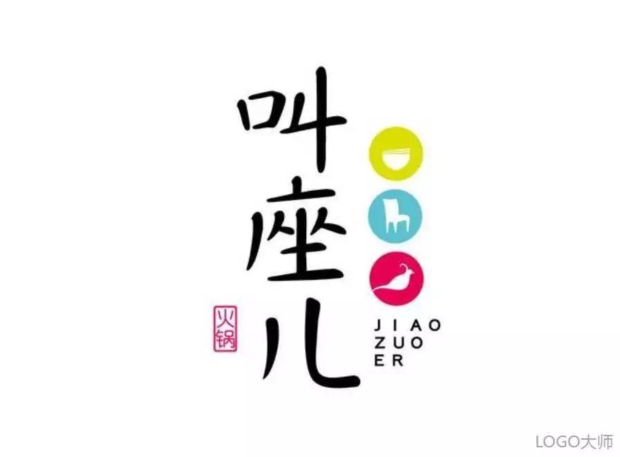 火锅品牌logo设计合集-玄郎vi设计