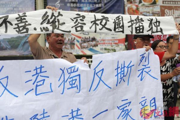 """香港校园""""港独""""发酵,全港各界报案促严正处理"""