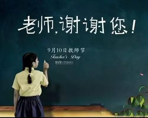 教师节感谢老师的话语 感恩教师节picture