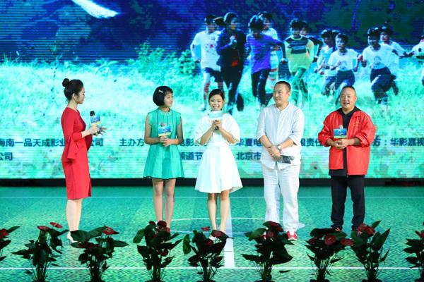 儿童体育励志电影《旋风女队》首映式隆重举行