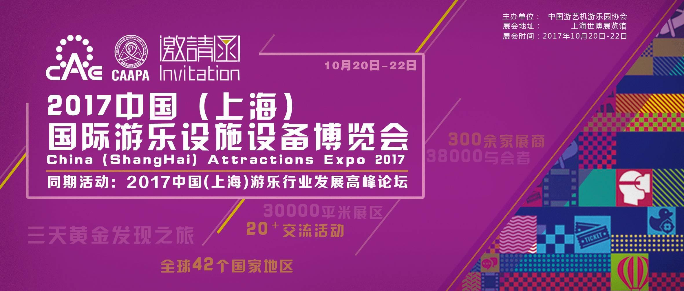 2017CAE上海展丨新道信中国邀您参观[1501]展位