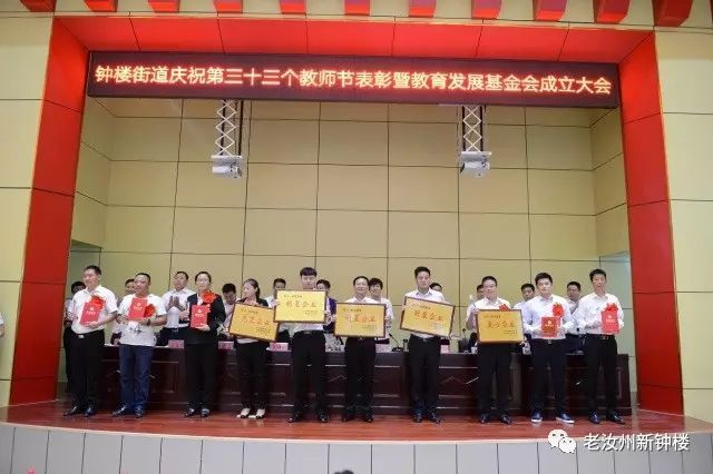 钟楼教育_钟楼街道召开庆祝第33个教师节表彰 暨教育发展基金会