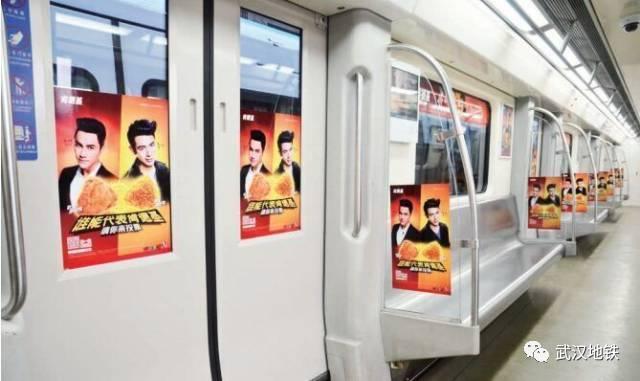 社会 正文  招租 要求 武汉轨道交通3号线媒体广告(站内及列车展板)设
