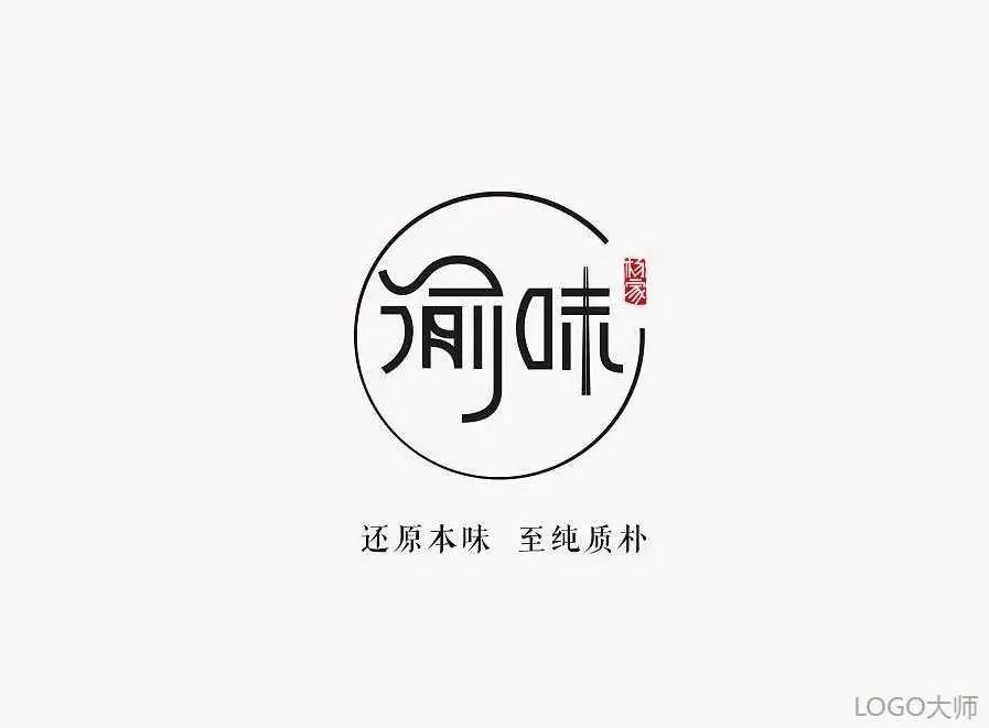 火锅品牌logo设计合集图片
