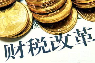 福建省财税领域五个方面改革扎实推进并取得积极成效