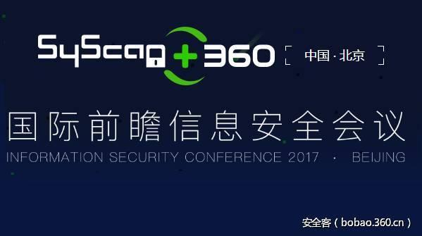 假装在现场| 2017 SyScan360