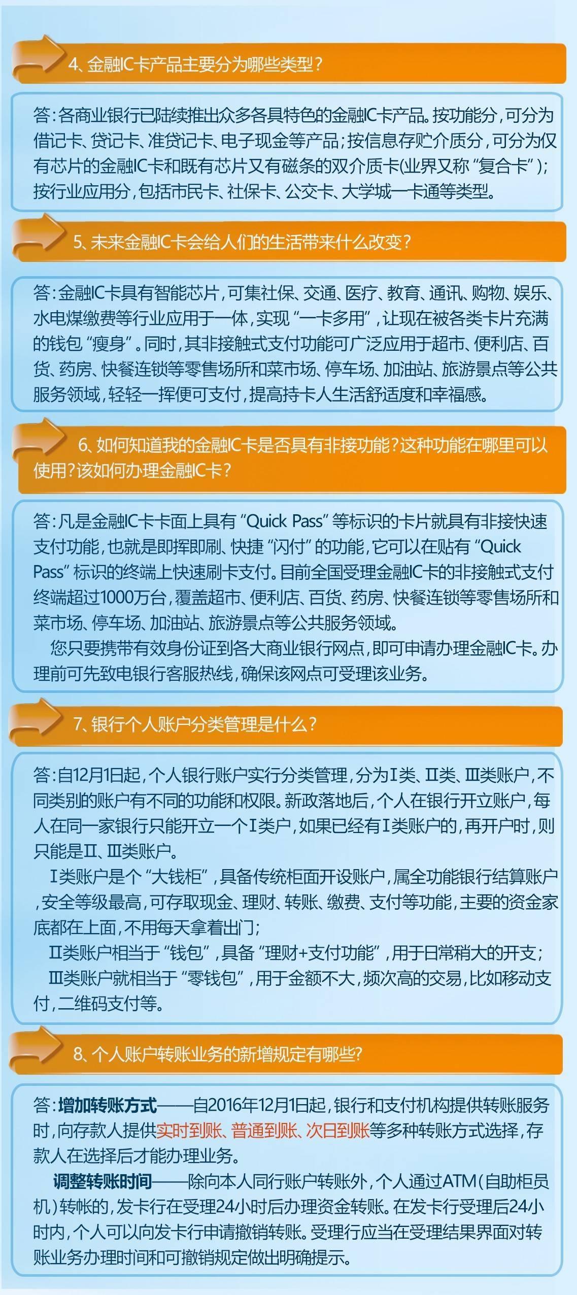 金融网络安全手册(内有大图,建议wifi点击.