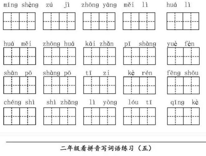赶快收藏 1 6年级语文上册看拼音写词语 田字格,可打印图片