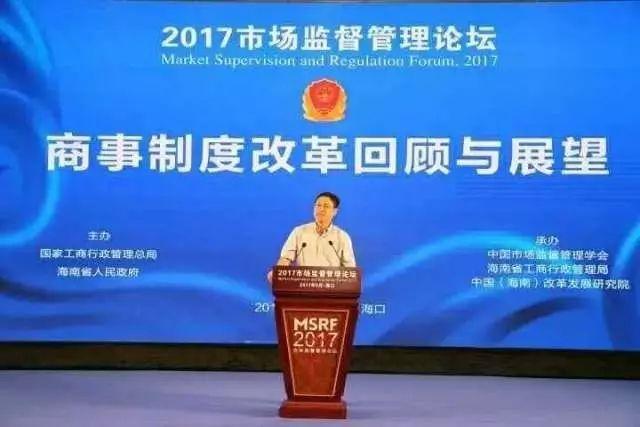 张晓波教授在2017年市场监督管理论坛上发布商事制度改革研究成果