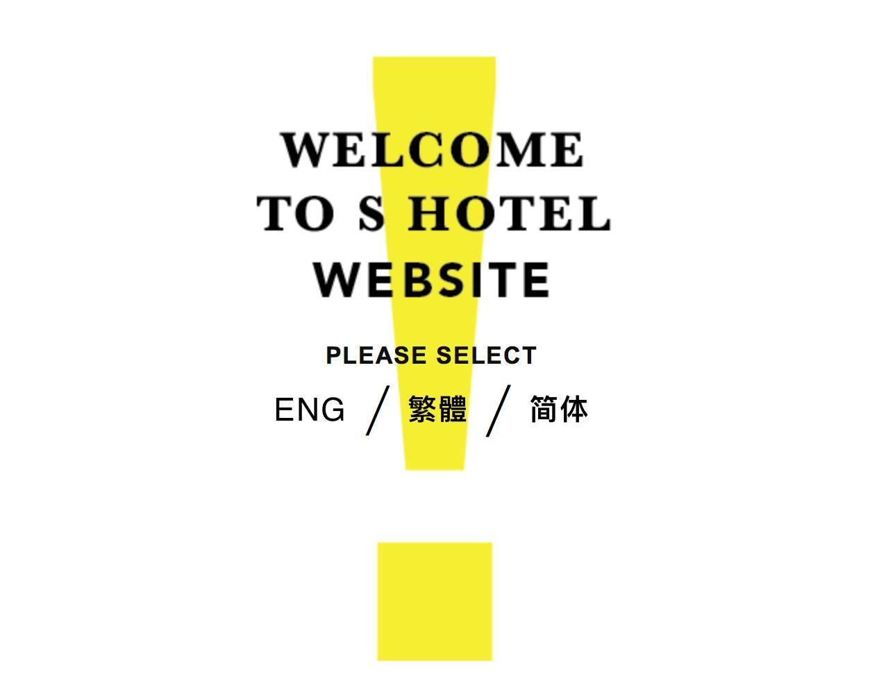 住过这间酒店,我大概懂得了汪小菲对大S的爱