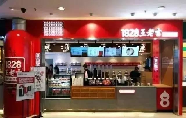 """王老吉还在广州开了一家实体凉茶店铺""""1828 王老吉"""",打着""""全国首家现图片"""