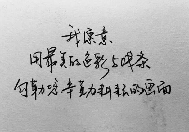 手写三行情书,表白最可爱的你们