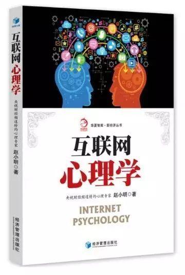 """互联网之于人类的""""心""""改造"""