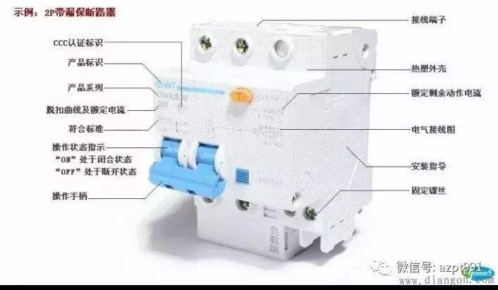 家用漏电保护器接线方法图解