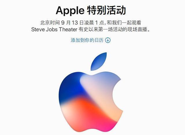 倒计时:iPhone_8除了价格过万_还有哪些你不知道的秘密?