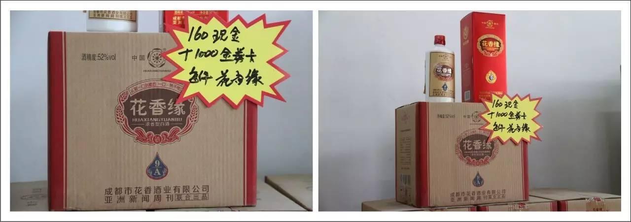 现金 456元 150金券卡/件 国酱酒:现金 300元 300金券卡/件 中国梦酒