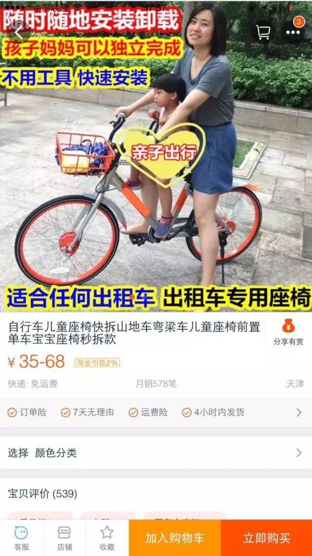 自行车构造图解