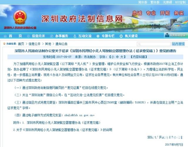 小闼简报 |  深圳出台无人机管理新规,大疆:仍需商议