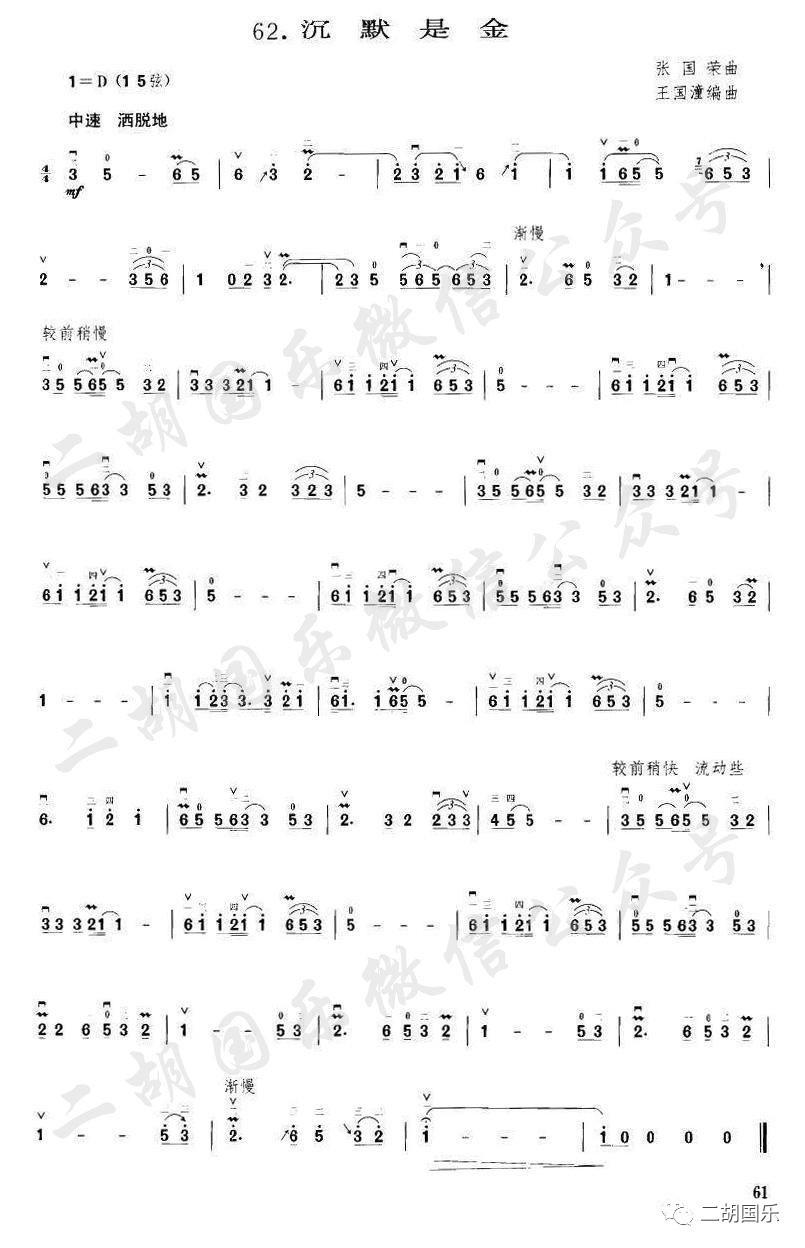 """推荐""""夜的钢琴曲""""系列(一,四,五等)出水莲,紫竹调,春江花月夜(古筝曲)"""
