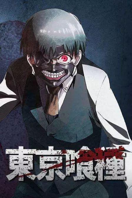 《东京食尸鬼》