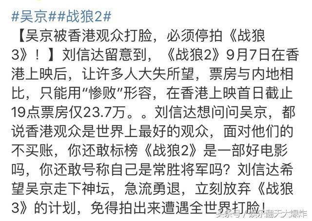 战狼2在香港遇冷后吴京被喊停拍战狼3!