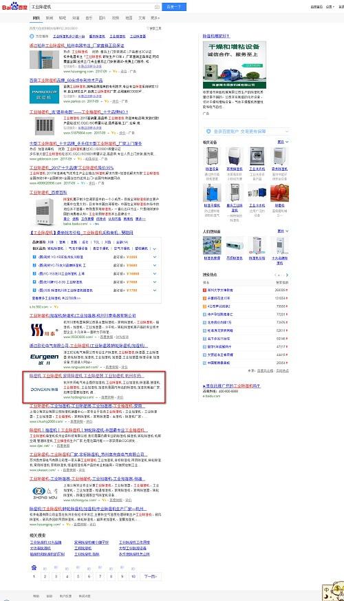 排名优化公司_seo排名优化资源