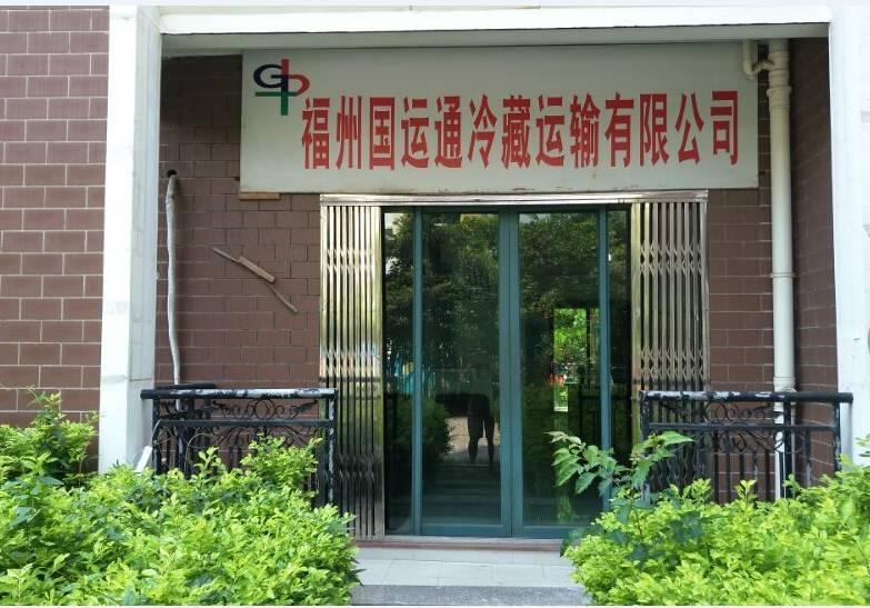 会员单位:福州国运通冷藏运送有限公司