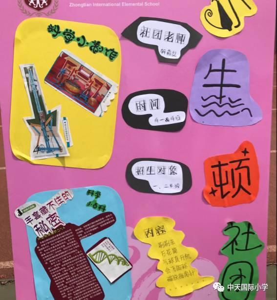 教学创意招新海报手绘