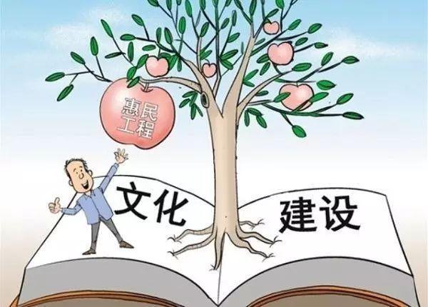 【关键词解读】文化类:文化惠民工程