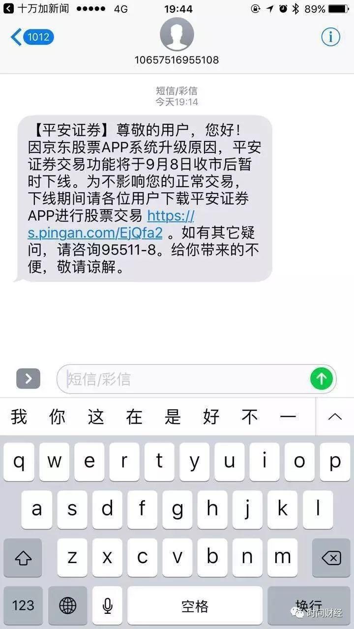 京东股票APP与四家合作券商暂停开户及交易