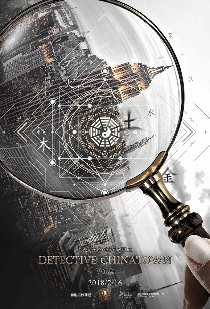 《唐人街探案2》发国际版海报 侦探组合纽约搞事