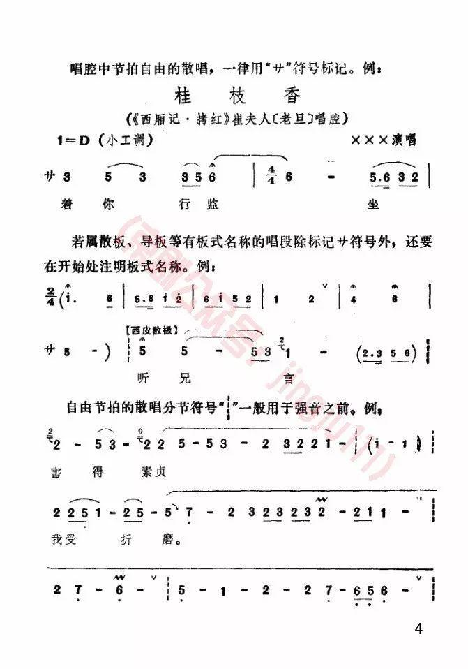 戏影彭十六简谱_儿歌简谱