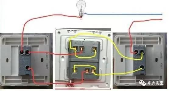 2,用两个双联开关按两个开关控制一盏灯的方法接线,然后把两开关之间