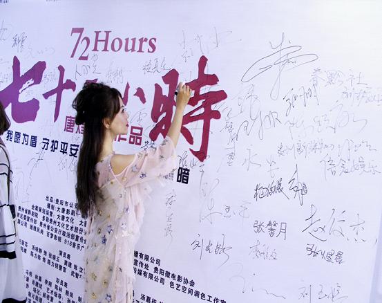 周融儿出席电影《七十二小时》首映式呼吁全民打拐