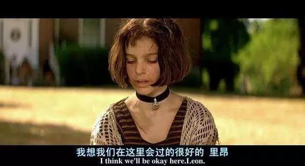 里昂和玛蒂达_电影推荐 | 这个杀手不太冷 — 小萝莉和大叔的爱情故事?